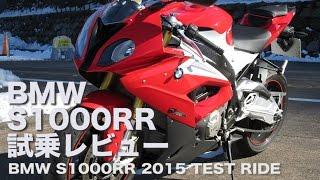 getlinkyoutube.com-【試乗】BMW S1000RR(2015) 試乗レビュー