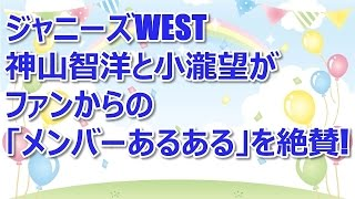 getlinkyoutube.com-ジャニーズWEST 神山智洋と小瀧望がファンからの「メンバーあるある」を絶賛!