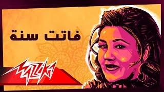 Fatet Sana - Mayada El Hennawy فاتت سنة - ميادة الحناوي