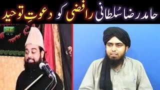 getlinkyoutube.com-Hamid Raza Sultani VS Engineer Muhammad Ali Mirza on Aqeedah-e-TAOHEED