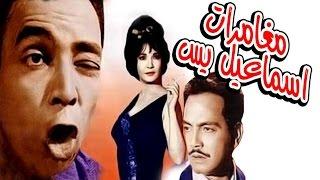 getlinkyoutube.com-Moghamarat Ismail Yassin Movie - فيلم مغامرات اسماعيل يس