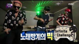 "getlinkyoutube.com-[Infinite Challenge] 무한도전 - G-DRAGON&Taeyang&Gwanghee, ""Fantastic Baby"" 20150718"