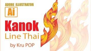 getlinkyoutube.com-วาดลายกนก ด้วย Adobe Illustrator