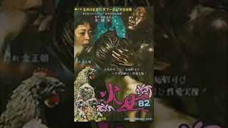 getlinkyoutube.com-화녀 82 The Woman of Fire 82 (1982)