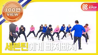 getlinkyoutube.com-주간아이돌 - (Weekly Idol Ep.222) 세븐틴 Seventeen Ver. 'Super Junior - Sorry, Sorry' Cover dance