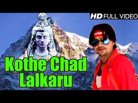Kothe Chad Lalkaru || Superhit Haryanvi Shiv Bhajan ||  Full HD Video || Pawan Pilania