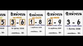 getlinkyoutube.com-เลขเด็ด 1/12/58 อ.หน่วยบน หวย งวดวันที่ 1 ธันวาคม 2558