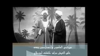getlinkyoutube.com-خلى العيش حرام: ميرغنى المأمون وأحمد حسن جمعه