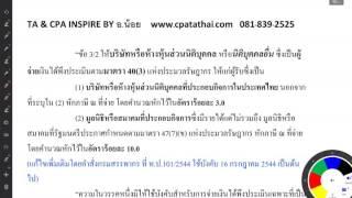 getlinkyoutube.com-ติว CPA  วิชากฎหมาย 2  อ.น้อย  ภาษีหัก ณ ที่ จ่าย   270859