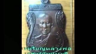 getlinkyoutube.com-แวดวงพระเครื่อง พระเครื่องโคราช  4/4