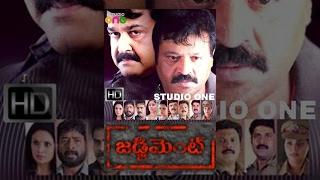 getlinkyoutube.com-Judgement Telugu Full Movie HD - Mohanlal | Suresh Gopi | Priya Lal