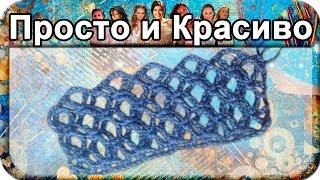 #9. Узор рогатка (1), вязание крючком для начинающих, crochet.
