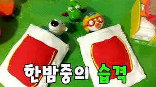 getlinkyoutube.com-한밤중의 습격! 범인은 누구일까 뽀로로 장난감 애니 Pororo Toy Anime