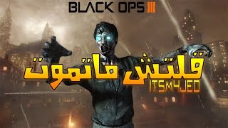 getlinkyoutube.com-قلتش بلاك اوبس 3 زومبي - ماتموت وتحشر الزومبي - Black ops 3 zombies [مغلق]