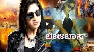 getlinkyoutube.com-Lady Boss ( Khubsoorat Khiladi ) | Kannada Movie Full 2012 | Aysha