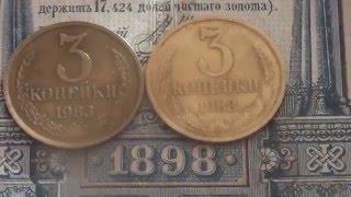 getlinkyoutube.com-3 копейки 1983 года цена стоимость