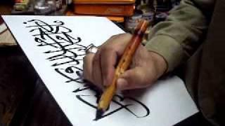getlinkyoutube.com-Thuluth jali 061 by world famous calligraphist Khurshid gohar Qalam-pakistan
