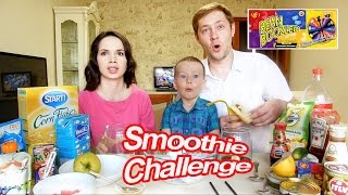 getlinkyoutube.com-SMOOTHIE CHALLENGE + Bean Boozled / Смузи Челендж / ВЫЗОВ