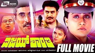 getlinkyoutube.com-Vijay Shanthi- ವಿಜಯಶಾಂತಿ|Kannada Full HD Movie|FEAT.Vijayashanthi, Sijju