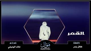 getlinkyoutube.com-شيلة القمر ، كلمات طلال بندر، اداء خالد الوعيلي + Mp3