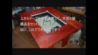 getlinkyoutube.com-囲炉裏テーブル を作りました!(DIY製作記録Vol.1)