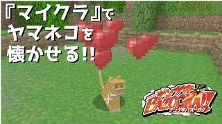 getlinkyoutube.com-【マインクラフト】ヤマネコをラクに懐かせる方法!【デンゲキバズーカ!!】