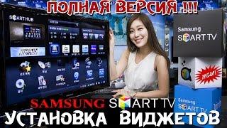 getlinkyoutube.com-ПРАВИЛЬНО устанавливаем  ВИДЖЕТЫ на ТВ SAMSUNG - ПОЛНАЯ ВЕРСИЯ !