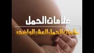 getlinkyoutube.com-الحمل والولادة ... كيف اعرف اني حامل ... علامات الحمل العشر