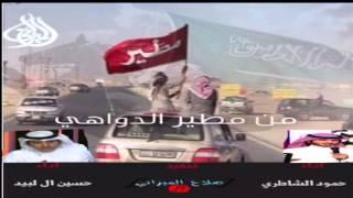 getlinkyoutube.com-شيله - من مطير الدواهي | اداء: حسين ال لبيد + حمود الشاطري +MP3⬇️