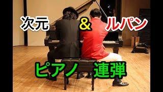 getlinkyoutube.com-lupin the third (連弾)  ルパン三世のテーマ 第2回目