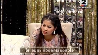 getlinkyoutube.com-โม อมีนา ฉ.เต็ม Part 3 ล้วงลึกเรื่องหัวใจ โชว์แตกฟอง ช่อง 2