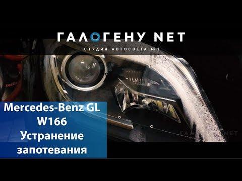 Mercedes-Benz GL W166 Устранение запотевания фары