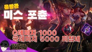 getlinkyoutube.com-[캬하하] 올방관 요블미스포츈 Q데미지 1000 궁데미지 5000 미쳤네 ( League of Legends Miss Fortune ADC ) ENG SUB - Carry