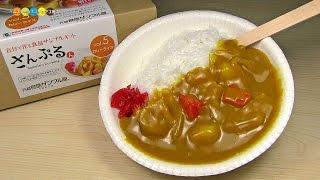 getlinkyoutube.com-DIY Replica Food Kit - Curry and Rice 食品サンプルキットさんぷるん カレーライス作り