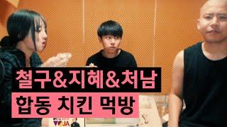 getlinkyoutube.com-철구&지혜&처남 합동 치킨 먹방 (15.07.18방송) :: ChulGu