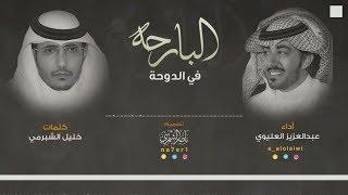 getlinkyoutube.com-البارحه في الدوحة || كلمات : خليل الشبرمي || أداء : عبدالعزيز العليوي
