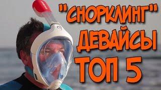 getlinkyoutube.com-ДЕВАЙСЫ ДЛЯ СНОРКЛИНГА ТОП 5