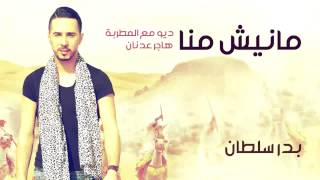 getlinkyoutube.com-Badr Soultan & Hajar Adnan - Manich Manna (Official Audio) | بدر سلطان و هاجر عدنان - مانيش منا