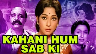 getlinkyoutube.com-Kahani Hum Sab Ki (1973) Full Hindi Movie | Lalita Pawar, Mala Sinha
