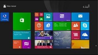getlinkyoutube.com-طريقه تعريب وتغير اللغه في جميع اصدارات ويندوز 8 و windows 8.1