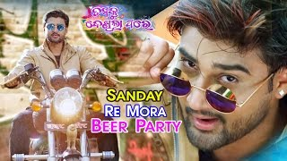 Sunday Re Mora Beer Party    Tamaku Dekhila Pare    Odia Movie Song Making    HD width=
