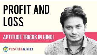 getlinkyoutube.com-Profit and Loss in hindi