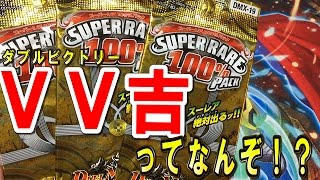 getlinkyoutube.com-デュエマ【絶版パック開封動画】今度こそ本物のスーパーレア100%パックを開けたらVV吉が出た!!