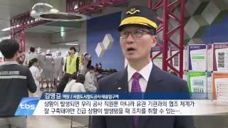 getlinkyoutube.com-[tbstv] 지하철에서 폭탄이…민․관․군 합동 훈련