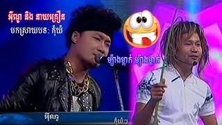 getlinkyoutube.com-Eno song and Neay Kruen song so Funny | អុីណូ និង នាយគ្រឿន ច្រៀងបទ កុំយំ | kom yom