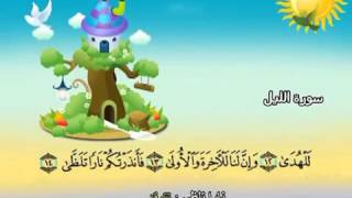 getlinkyoutube.com-سورة الليل المصحف المعلم الشيخ المنشاوى مع الاطفال
