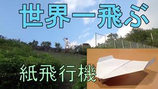 getlinkyoutube.com-世界一飛ぶ紙飛行機を山からぶん投げてギネス目指す
