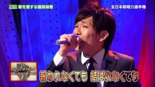 getlinkyoutube.com-【歌唱王】⑩やさしいキスをして/DREAMS COME TRUE   大場唯さん 東京都出身 議員秘書【予選】