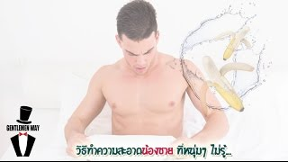 getlinkyoutube.com-Gentlemen lifestyle | วิธีทำความสะอาดน้องชาย ที่หนุ่มๆ ไม่รู้...