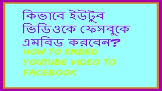 how to embed youtube video to facebook in bengali/bangla by any solution in bengali